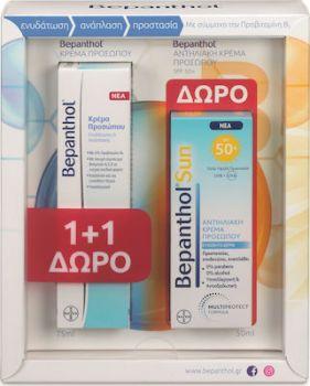 Bepanthol Promo Pack Sun Set SPF50+