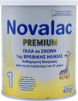 Novalac Premium 1 Γάλα 1ης Βρεφικής Ηλικίας ως τον 6ο Μήνα 400gr