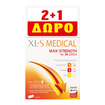 Omega Pharma Xls Medical Max Strength 120 δισκία