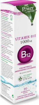 Power Health Vitamin B12 με Στέβια Κεράσι 1000mg 20 αναβράζοντα δισκία