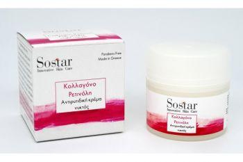 Sostar Αντιγηραντική Κρέμα Νυκτός Με Κολλαγόνο 50ml