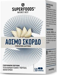 Superfoods Άοσμο Σκόρδο 300mg 50caps